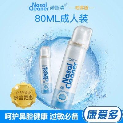 諾斯清生理性鹽水洗鼻器80ml 鼻腔噴霧器清洗器洗鼻水鼻炎噴霧海鹽水生理醫用海水