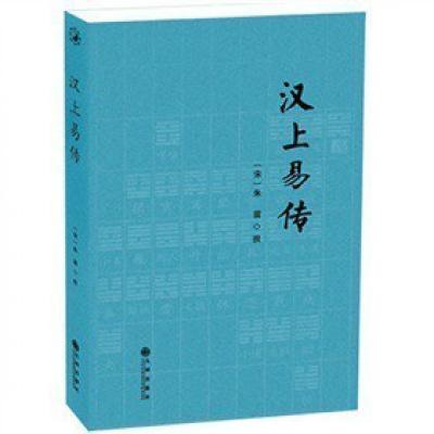 正版 汉上易传 朱震撰 象数易学解经之作 周易挂图解说周易书籍 河图洛书 八卦图 太极图