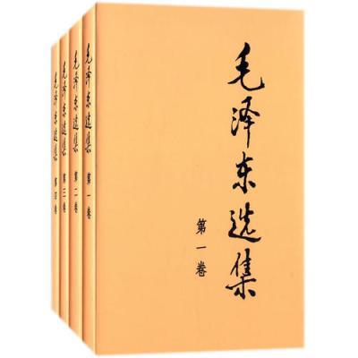 毛澤東選集(全四冊,精裝)