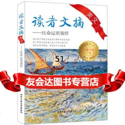 【9】讀者文摘美文—比命運更強悍978636562一路開花,北京工業大學出版社 9787563956562