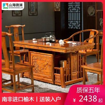 山海微瀾 茶桌椅組合榆木功夫茶臺實木中式喝茶桌辦公茶幾仿古茶藝桌泡茶桌