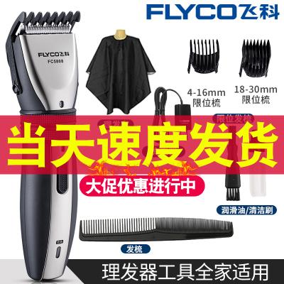 【48小時內發貨 】飛科(FLYCO)理發器FC5808充插兩用 動力強勁 大人小孩全家通用理發剪電推子