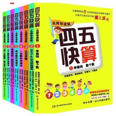 四五快算系列(名師導讀版) (全八冊)[精選套裝]