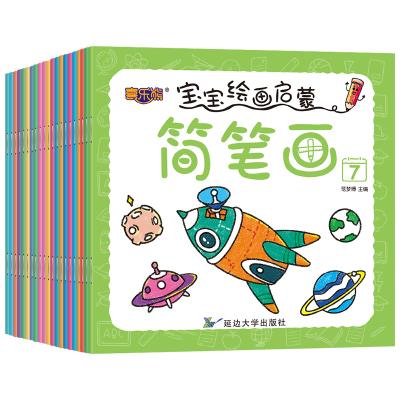 宝宝绘画启蒙简笔画全20册 儿童涂色书 儿童0-3-6岁 幼儿画画书少儿绘画启蒙画画本 儿童画册