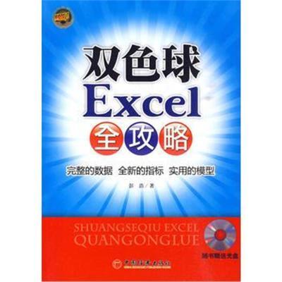 双色球Excel全攻略彭浩9787501796694中国经济出版社
