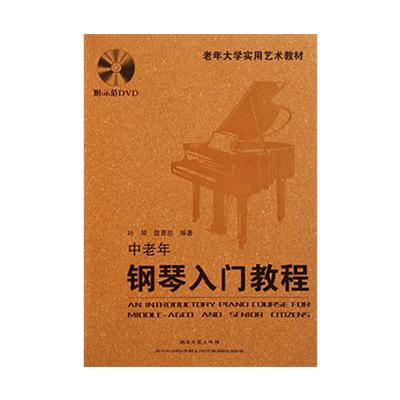 中老年钢琴入门教程湖南文艺出版社叶琴匡勇胜新华书店正版图书