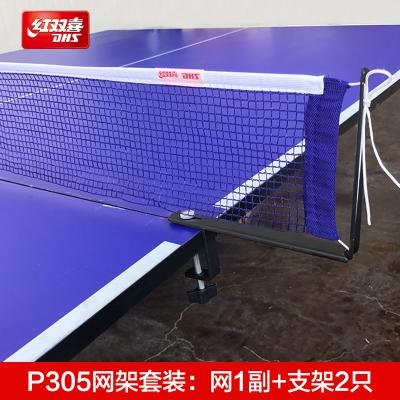 红双喜(DHS)乒乓球网架含网包邮伸缩便携式兵乓球拦网乒乓球桌球台网