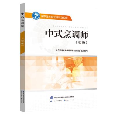 中式烹調師(初級國家基本職業培訓包教程)