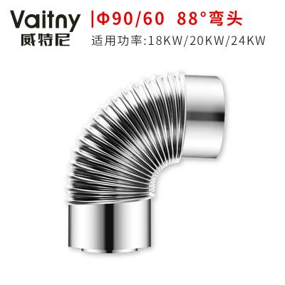 vaitny/威特尼 家用壁挂炉 双层平衡烟管 Φ90/60 88°弯头(反向)