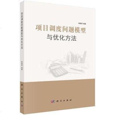 項目調度問題模型與優化方法 崔建雙 科學出版社 9787030521392