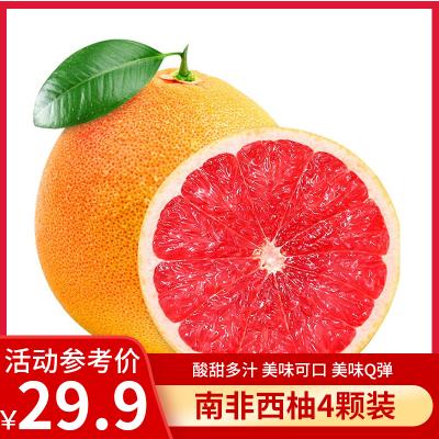 匯爾康(HR) 進口西柚4顆裝 單果300-350克 紅柚子紅心葡萄柚 進口新鮮水果