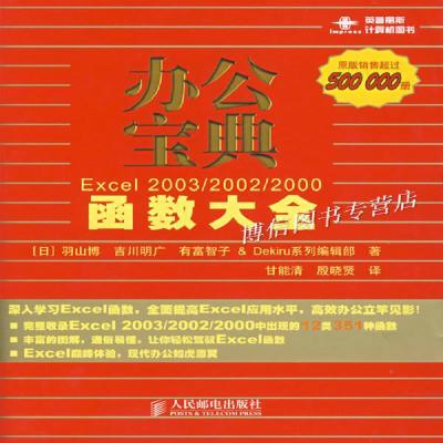 正版办公宝典:Excel 2003/2002/2000函数大全/吉川明广著 [人民