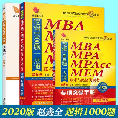 正版 赵鑫全逻辑1000题一点通 MBA、MPA、MPAcc联考与经济类联考教材 199管理类 396经济类 全真模拟试
