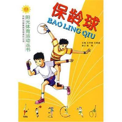 保龄球王宇峰9787807209225吉林出版集团股份有限公司
