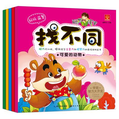 全5冊聰明寶寶 找不同 美麗的童話繪本兒童啟蒙益智書早教邏輯智力觀察力注意力專注力訓練書0-6歲幼兒寶貝書籍
