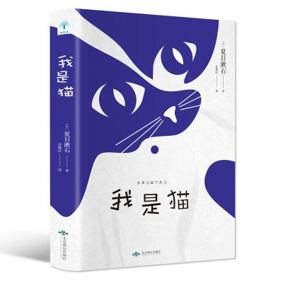 我是猫 日本国民大作家夏目漱石成名作冷眼观世界的一本另类名著 日本文学三巨匠书籍排行榜