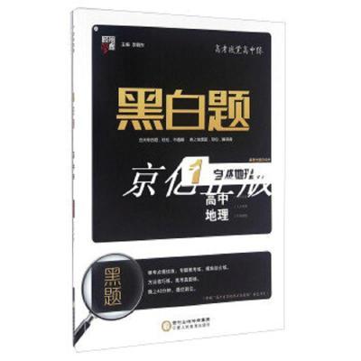正版黑白题 高中地理 自然地理 宁夏人民教育出版社宁夏人民教育