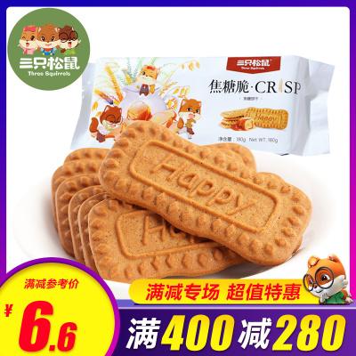 【三只松鼠_焦糖脆180g】零食特產薄脆風味曲奇焦糖餅干美食