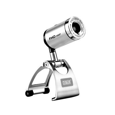 奥尼D881 台式电脑直播摄像头1080P带麦克风USB免驱高清美颜主播YY视频会议 可外接笔记本家用外置摄像头