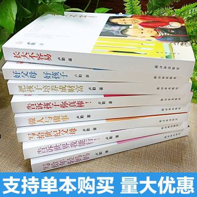 6冊盧勤家庭教育書籍全集長大不容易+告訴世界我能行+告訴孩子,你真棒等寫給媽媽家庭教育書籍正面管教兒童心理學教育孩子