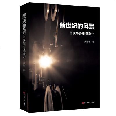 0930新世纪的风景:当代华语电影散论