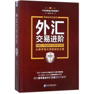 正版 外汇交易进阶 魏强斌 著 经济管理出版社 9787509654279 书籍