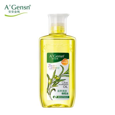 A'Gensn安安金纯滋养美肤橄榄油基础油215ml护肤护发按摩油舒缓保湿防干燥卸妆油正常大容量正品官方直销