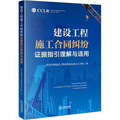 建設工程施工合同糾紛證據指引理解與適用 常設中國建設工程法律論壇第五工作組 著 社科 文軒網