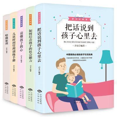 家長必修課(全5冊)