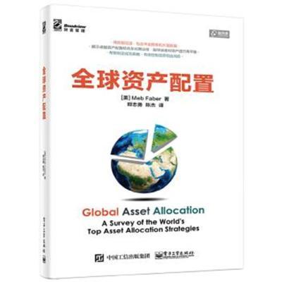全球資產配置(全彩) 9787121333149