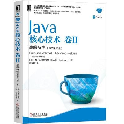 Java核心技術 卷II 高級特性(原書第11版)