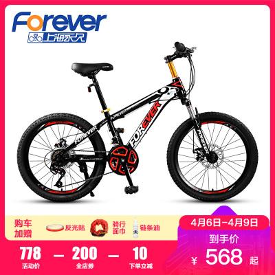 上海永久山地車自行車20英寸/22英寸24速一體輪/輻條輪高中小學生男女式兒童青少年越野賽車單車碟剎