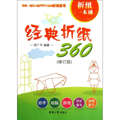 经典折纸360(修订版)