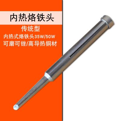 焊寶HB-528 35W 50W普通內熱式電烙鐵頭 斜口馬蹄口烙鐵咀