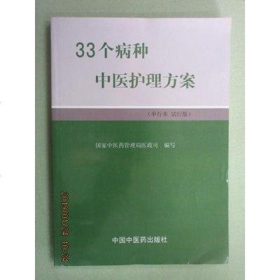 33个病种中医护理方案单行本试行本_国家中医药管理局医政司_中医药出版社出版