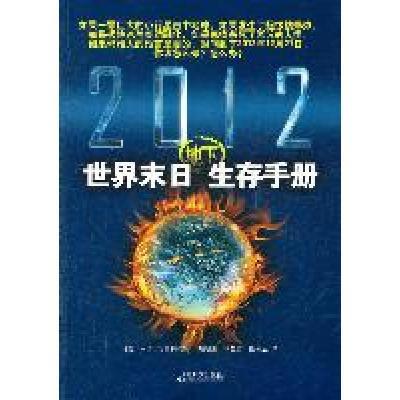 2012世界末日地下生存手冊9787548407393哈爾濱出版社【美】W.H瑪弗利