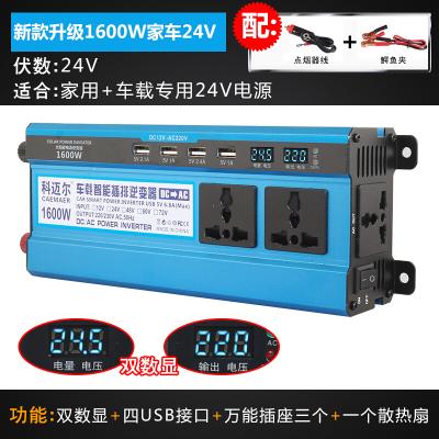 科邁爾車載逆變器12V24V48V轉220V家用500W1600W3000W電源轉換器 加強雙數顯1600W-24V