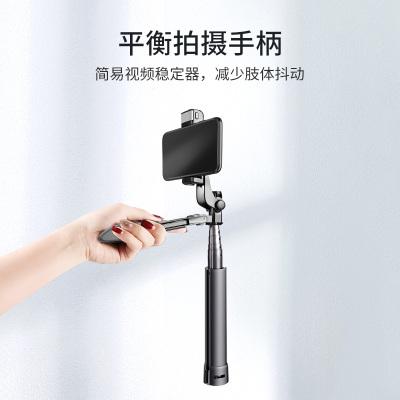 【防抖穩定器+藍牙遙控+支架】小天 手機自拍桿直播支架手持云臺拍照視頻平衡拍攝抖音神器主播網紅固定三腳架