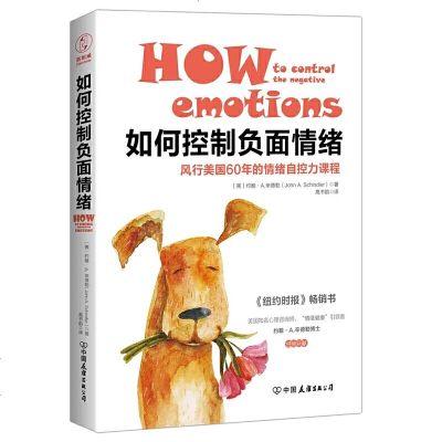 正版全新如何控制負面情緒:風行美國60年的情緒自控力課程