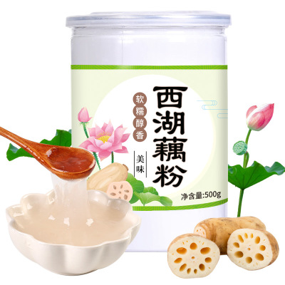 【買2送小麥碗】杯口留香藕粉500g/罐健康飲食五谷代餐粉西湖藕粉