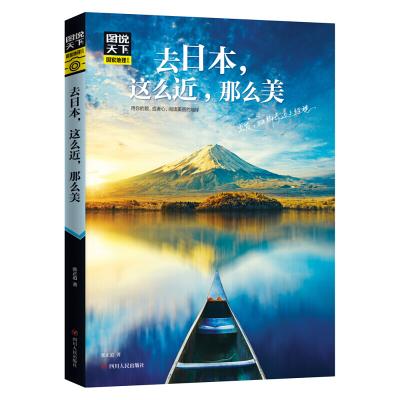 去日本.这么近.那么美/图说天下.国家地理系列 张正道 旅游 四川人民出版社有限公司