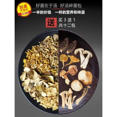 【买3送1】云南野生菌组合碎菌汤料干货羊肚菌姬松茸牛肝菌蘑菇