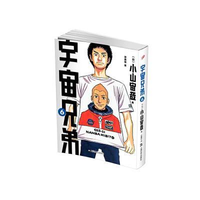正版 宇宙兄弟.6(漫画) 上海文艺出版社 [日] 小山宙哉 9787532155989 书籍
