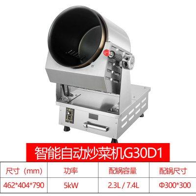 樂創(lecon) 商用炒菜機酒店飯堂烹飪鍋全自動智能炒飯機器電磁滾筒炒鍋 G30D1
