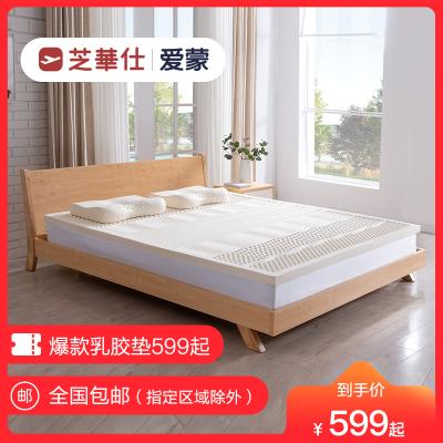 芝华仕爱蒙泰国天然原装进口纯乳胶床垫纯橡胶1.8m床D024