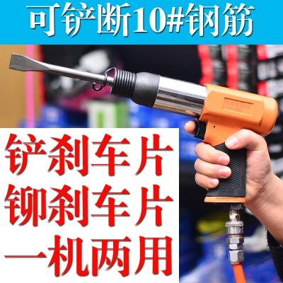 氣動鏟刀沖擊式氣鏟風動鏟大功率氣動工具鏟剎車片鉚剎車片小型 平頭鏟刀(附件)