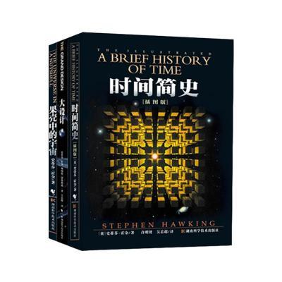 霍金三部曲經典著作套裝:時間簡史+果殼中的宇宙+大設計(套裝共3冊)
