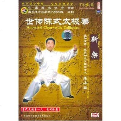 亞當武術 世傳陳式太極拳:新架(4DVD) 陳小旺