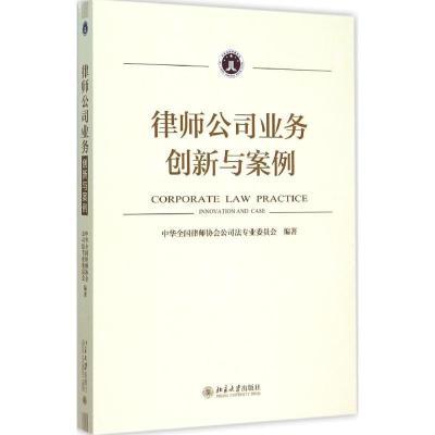 律師公司業務:創新與案例中華全國律師協會公司法委員會9787301259856