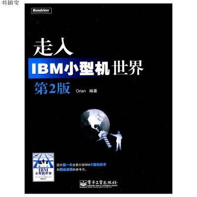 走入IBM小型机世界(第2版)9787121100987刘浩林 编著电子工业出